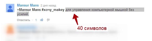Обзор новинок от Амперки. MaKey MaKey - YouTube - Google Chrome.jpg