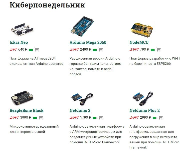 Амперка — Arduino, Raspberry Pi, электронные модули и робототехника. Купить проще простого! - Google Chrome